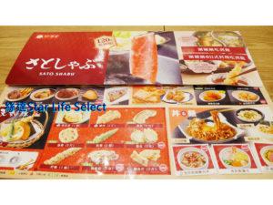 即時熱門文章:Star Travel●新北土城日式涮涮鍋吃到飽。和食さとwashoku sato日月光廣場最推薦!
