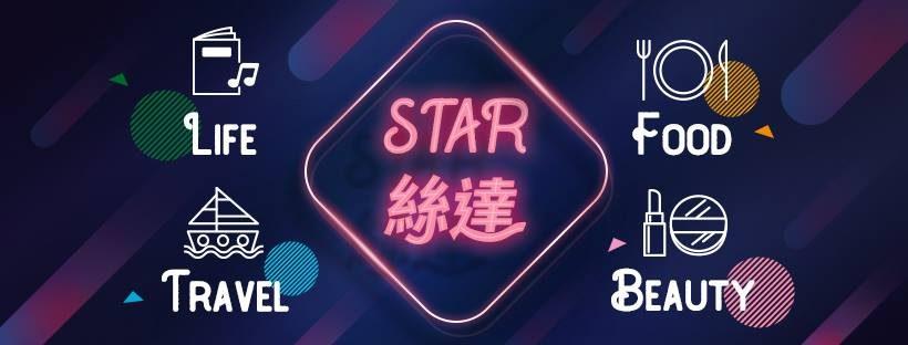 。絲達生活誌。Star Life Select