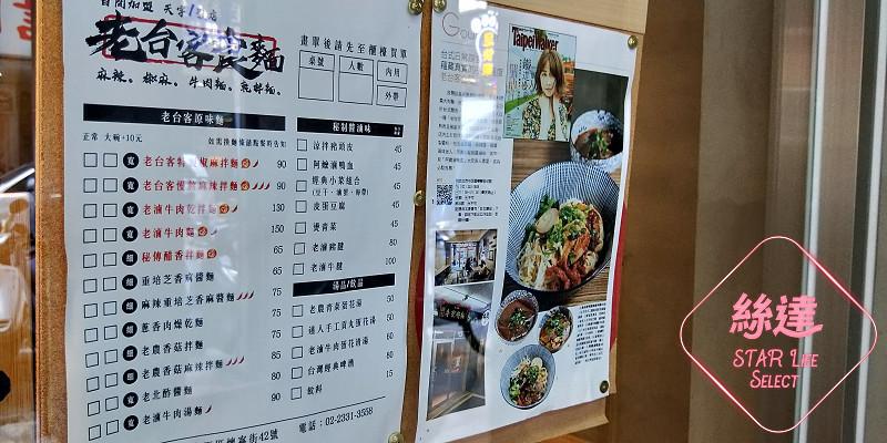 北車美食推薦●老台客食麵自製椒麻醬拌麵。刺激味蕾的台北車站新美食!|絲達選物。台灣食記