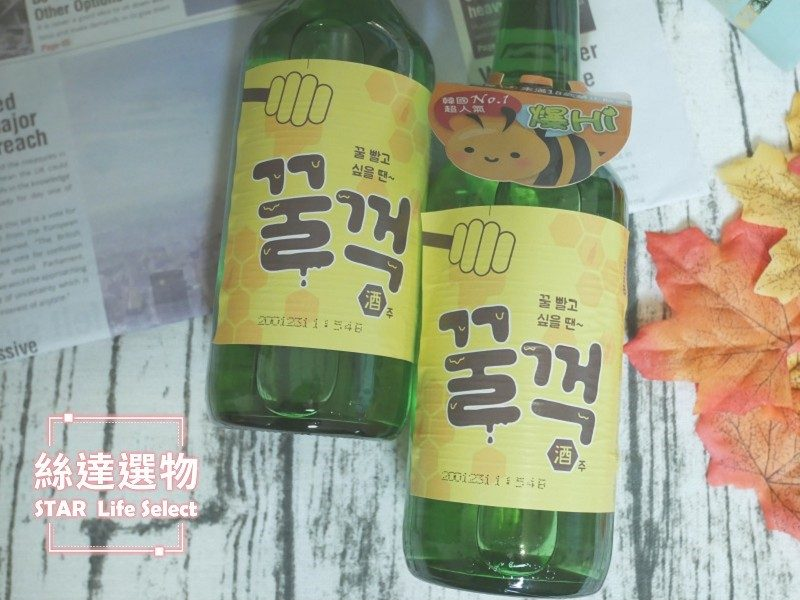 Star Food●韓國爆Hi蜂蜜燒酒보해양조。直接用吸管就可以喝!? @。絲達選物。Star Life Select