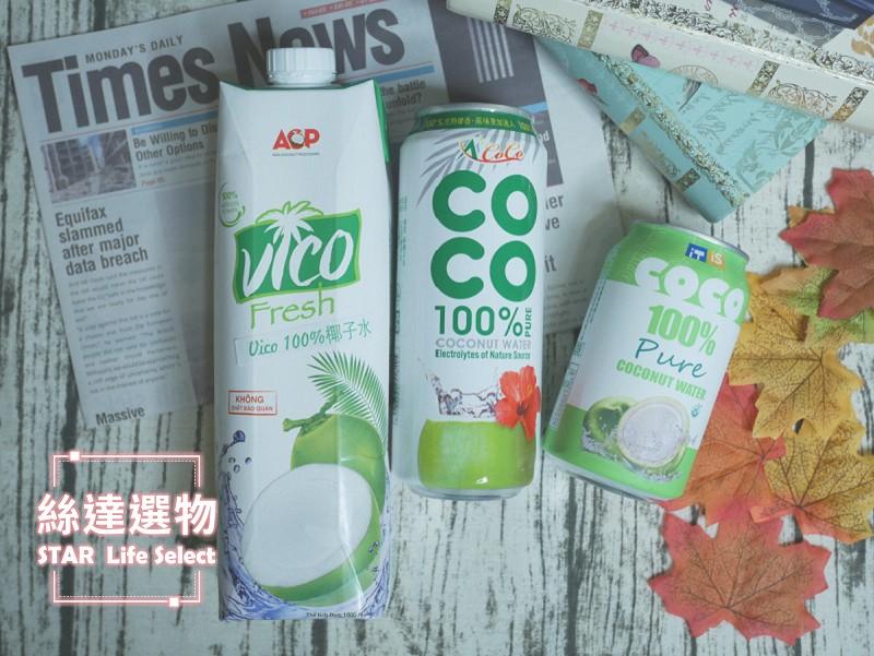 超商美食飲料●三款超市買的到的椰子汁開箱。到底有什麼不一樣?!|絲達選物。點心零食特搜 @。絲達選物。Star Life Select