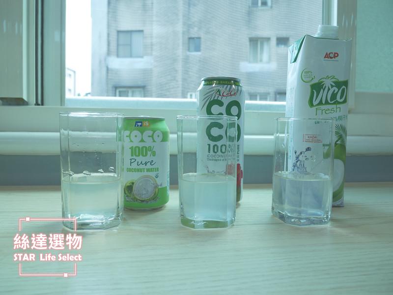 超商美食飲料●三款超市買的到的椰子汁開箱。到底有什麼不一樣?!|絲達選物。點心零食特搜