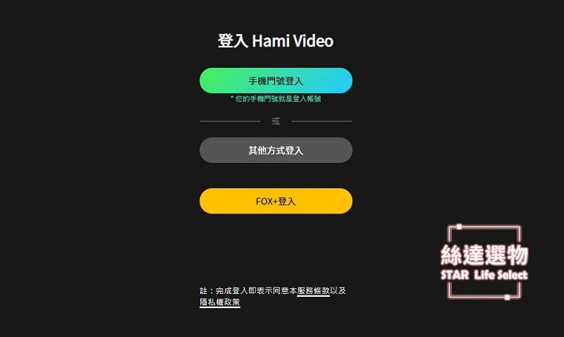 線上追劇推薦●Hami Video影音優惠包。電影電視運動通通優惠看!|絲達選物。生活體驗