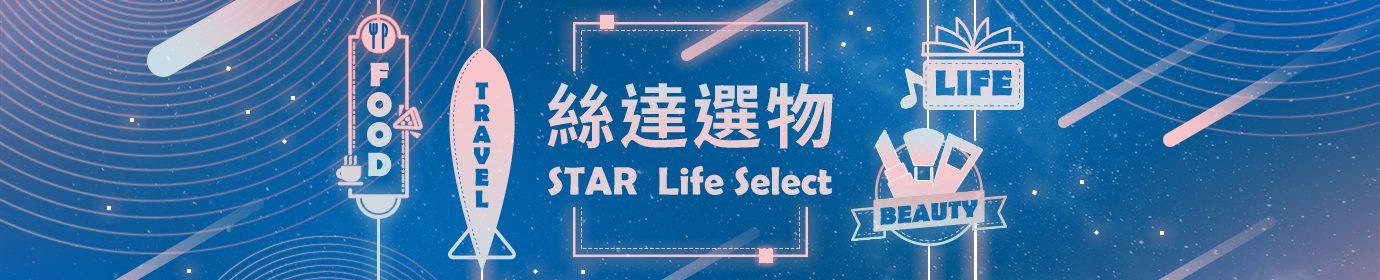 。絲達選物。Star Life Select