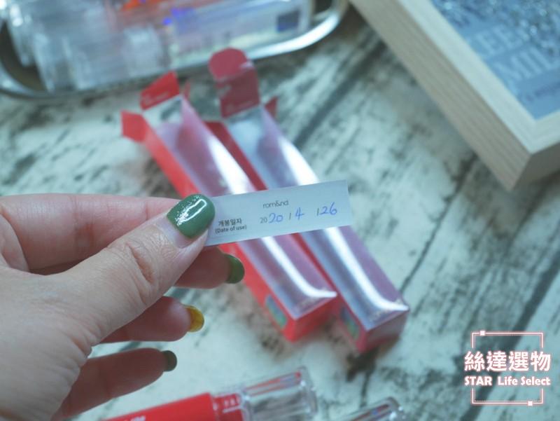 韓國彩妝代購●Rom&nd開箱《第一集》水膜唇釉。2020春夏最新色|絲達選物。美麗體驗