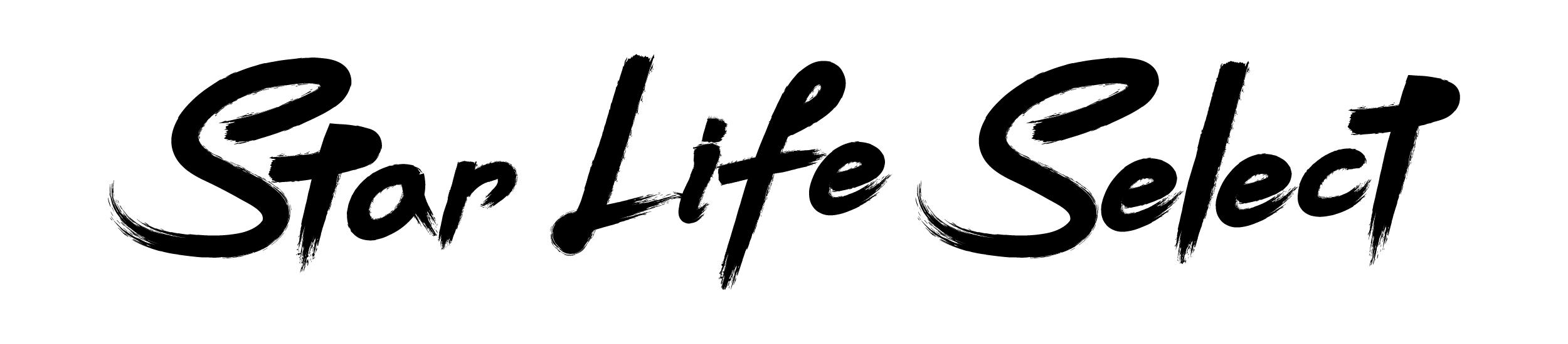 絲達選物。Star Life Select